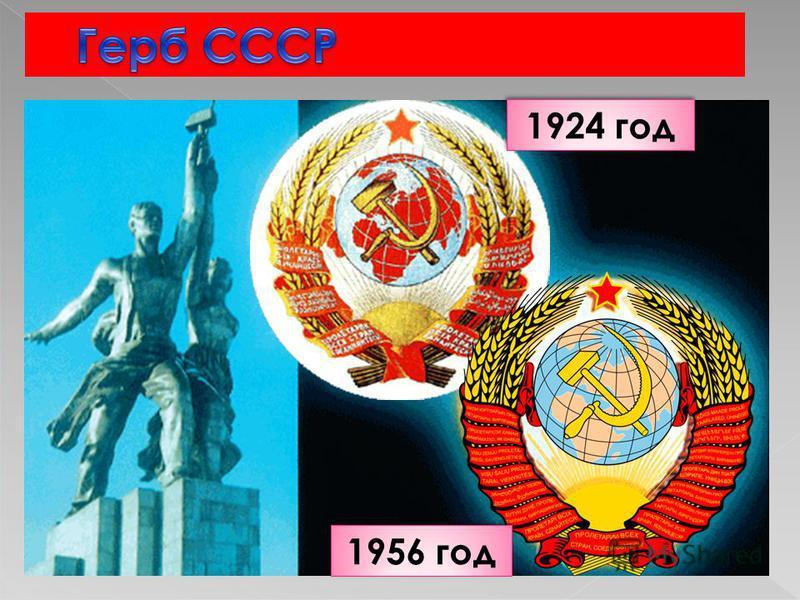 1924 год 1956 год