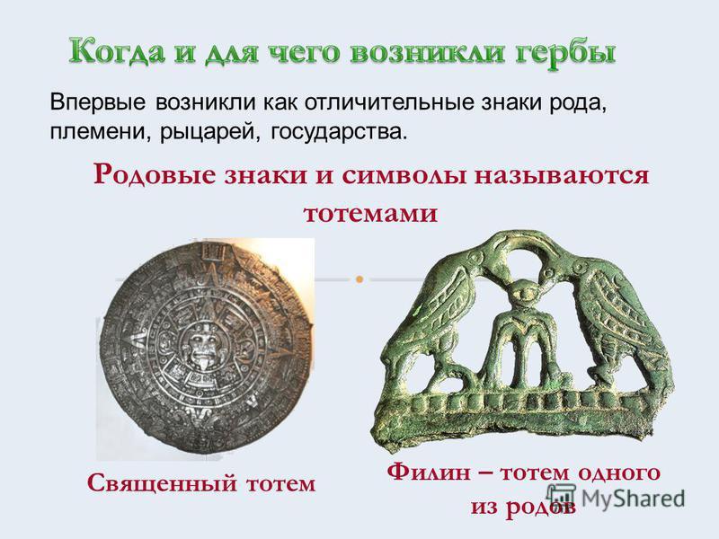 Родовые знаки и символы называются тотемами Филин – тотем одного из родов Впервые возникли как отличительные знаки рода, племени, рыцарей, государства. Священный тотем