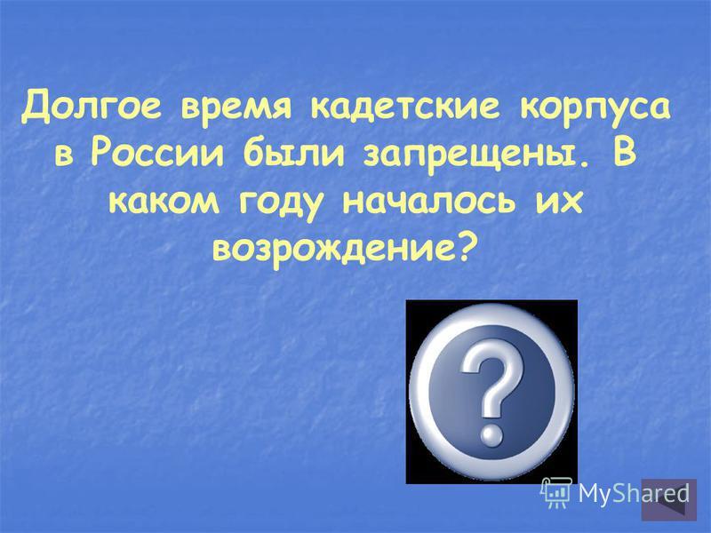 Долгое время кадетские корпуса в России были запрещены. В каком году началось их возрождение? 1997 год