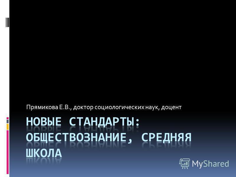 Прямикова Е.В., доктор социологических наук, доцент