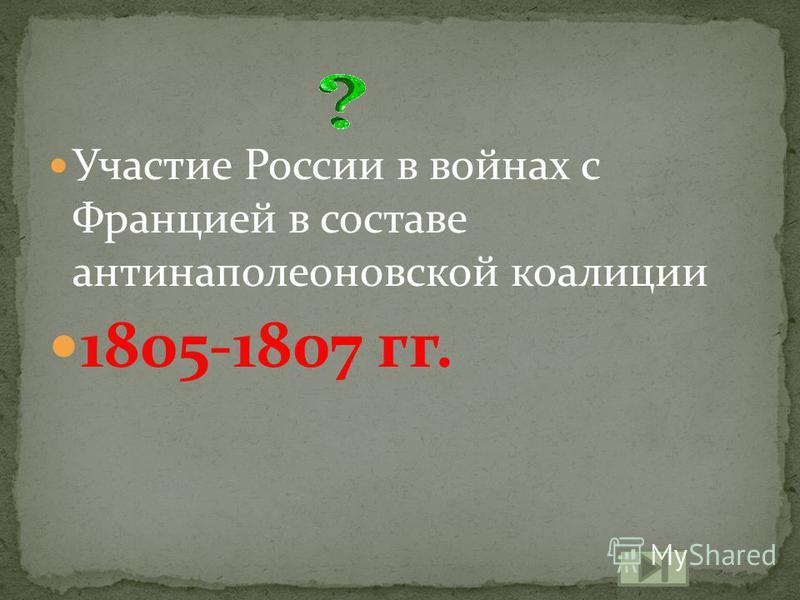 Участие России в войнах с Францией в составе антинаполеоновской коалиции 1805-1807 гг.