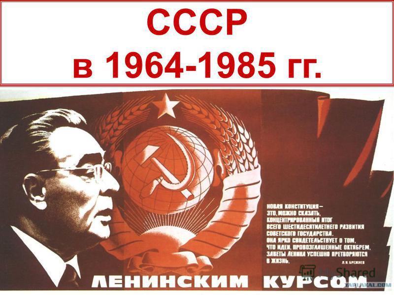 СССР в 1964-1985 гг.