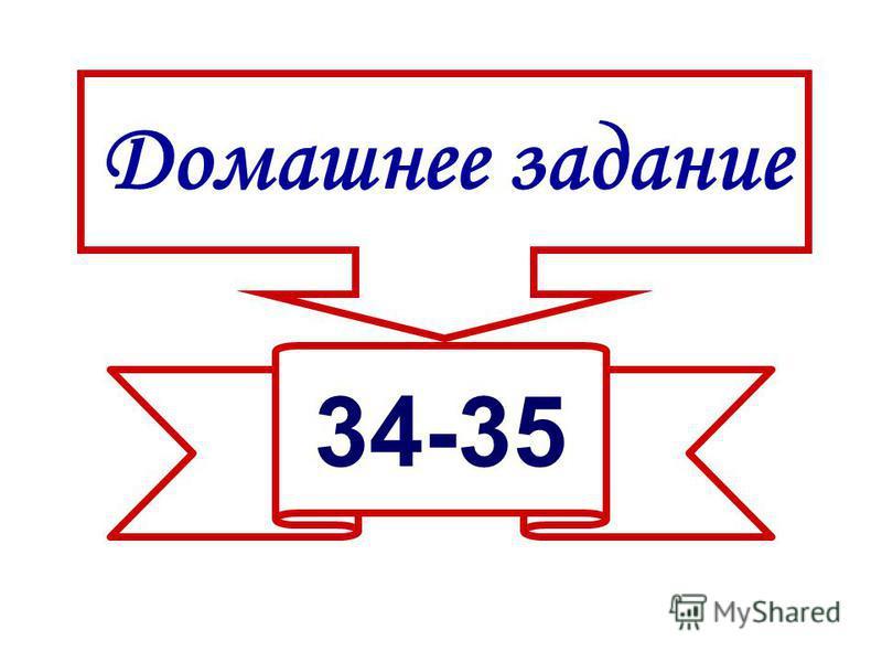 Домашнее задание 34-35
