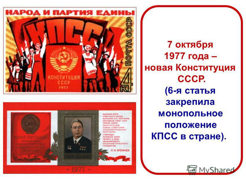 7 октября 1977 года – новая Конституция СССР. (6-я статья закрепила монопольное положение КПСС в стране).