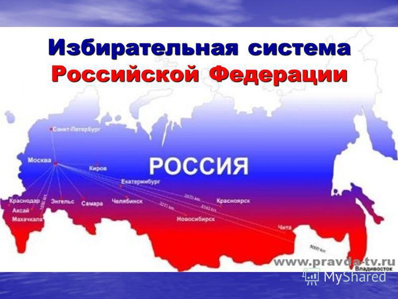 Избирательная система Российской Федерации