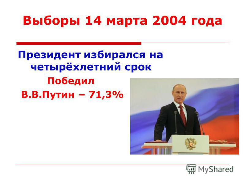Выборы 14 марта 2004 года Президент избирался на четырёхлетний срок Победил В.В.Путин – 71,3%