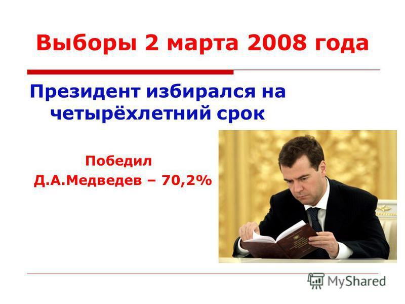 Выборы 2 марта 2008 года Президент избирался на четырёхлетний срок Победил Д.А.Медведев – 70,2%