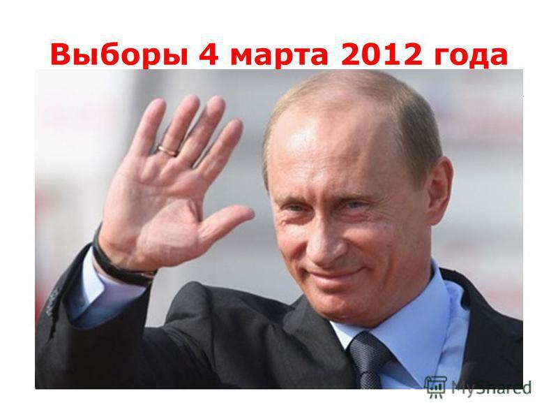 Выборы 4 марта 2012 года Впервые Президент был избран на 6 лет