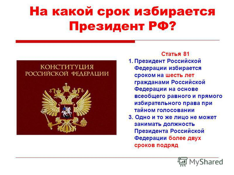На какой срок избирается Президент РФ? Статья 81 1. Президент Российской Федерации избирается сроком на шесть лет гражданами Российской Федерации на основе всеобщего равного и прямого избирательного права при тайном голосовании 3. Одно и то же лицо н