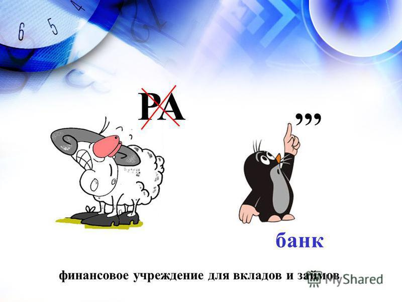 финансовое учреждение для вкладов и займов банк РА