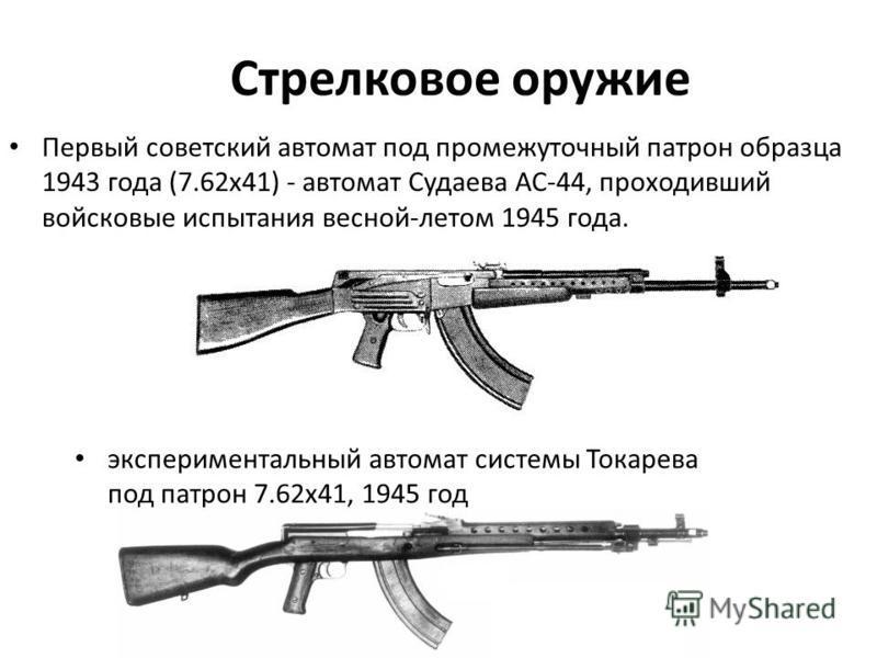 Стрелковое оружие Первый советский автомат под промежуточный патрон образца 1943 года (7.62 х 41) - автомат Судаева АС-44, проходивший войсковые испытания весной-летом 1945 года. экспериментальный автомат системы Токарева под патрон 7.62 х 41, 1945 г