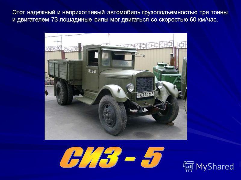 Этот надежный и неприхотливый автомобиль грузоподъемностью три тонны и двигателем 73 лошадиные силы мог двигаться со скоростью 60 км/час.