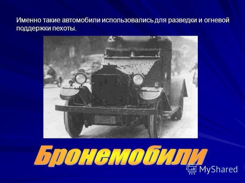Именно такие автомобили использовались для разведки и огневой поддержки пехоты.