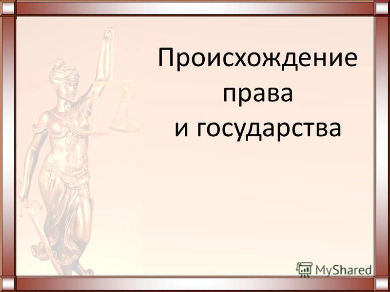 Происхождение права и государства