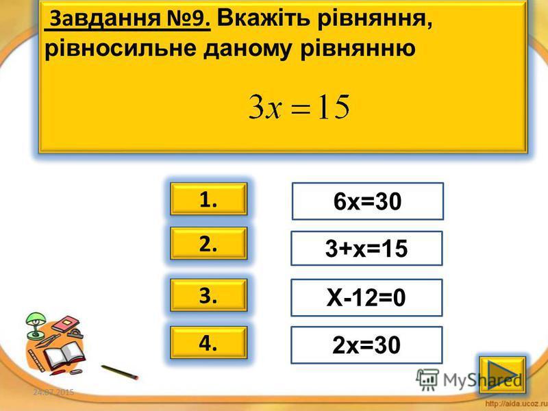 24.07.201510 4. 4х=1 2х-4=5 4х-4=5 Х-1=20 Завдання 8. Вкажіть рівняння, рівносильне даному рівнянню 1. 2. 3.
