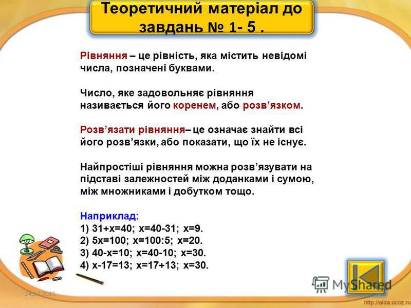 24.07.201517 Завдання 15. Вкажіть кількість коренів рівняння 1. 2. 3. 4. 1 2 Не має коренів Безліч