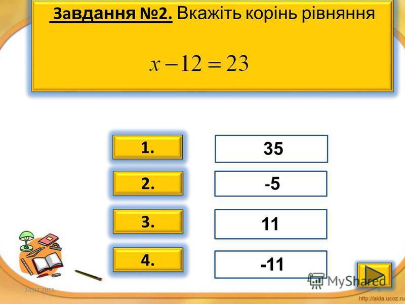 24.07.20153 1.1. 1.1. 2. 3. 4. 62 -3 -12 12 Завдання 1. Вкажіть корінь рівняння Завдання 1. Вкажіть корінь рівняння Теоретичний матеріал