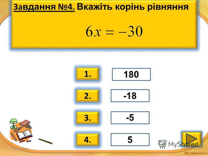24.07.20155 Звдання 3. Вкажіть корінь рівняння Звдання 3. Вкажіть корінь рівняння 1.1. 1.1. 2. 3. 4. 42 -14 -4-4 14