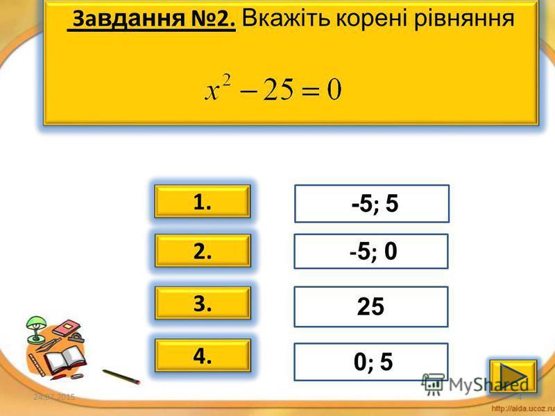 24.07.20153 1.1. 1.1. 2. 3. 4. 3 0; -3 -3; 3 0 За вдання 1. Вкажіть корені рівняння За вдання 1. Вкажіть корені рівняння Теоретичний матеріал