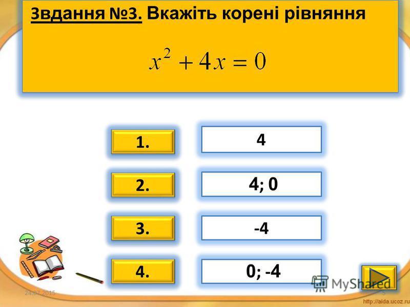 24.07.20154 За вдання 2. Вкажіть корені рівняння 1. 2. 3. 4. -5 ; 5 - 5 ; 0 25 0 ; 5