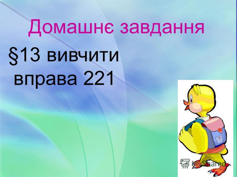 Домашнє завдання §13 вивчити вправа 221