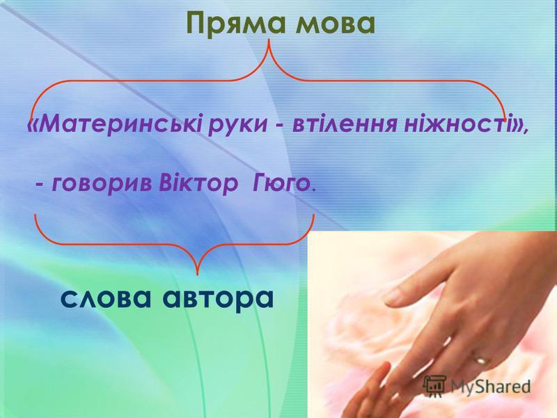«Материнські руки - втілення ніжності», - говорив Віктор Гюго. Пряма мова слова автора