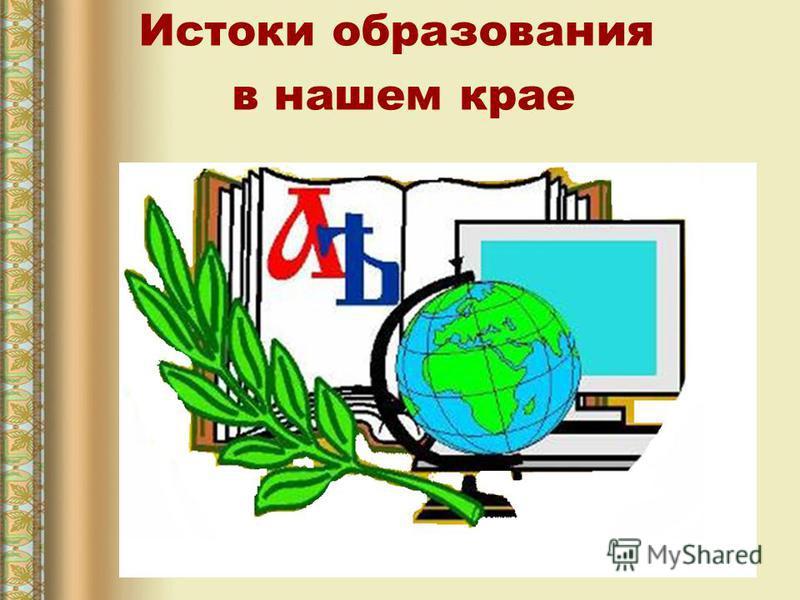 Истоки образования в нашем крае