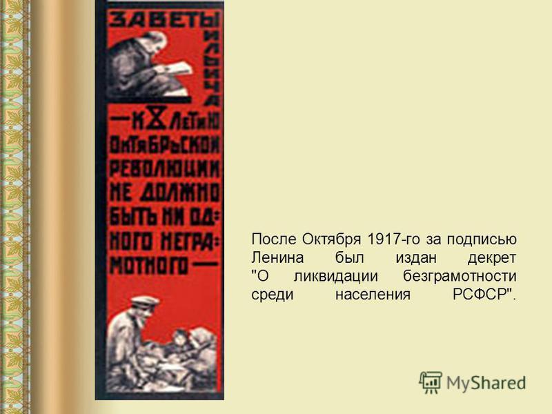 После Октября 1917-го за подписью Ленина был издан декрет О ликвидации безграмотности среди населения РСФСР.