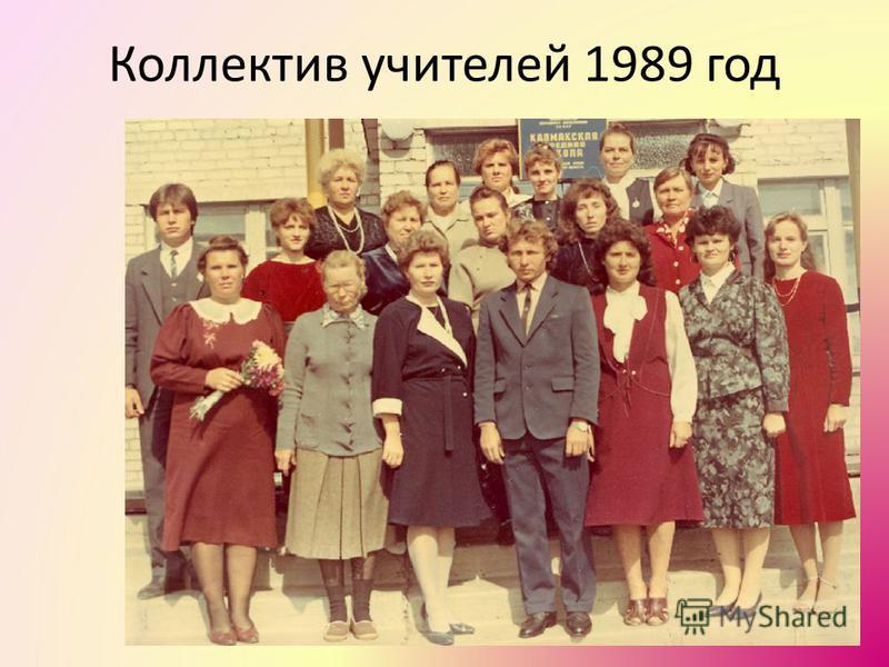 Коллектив учителей 1989 год