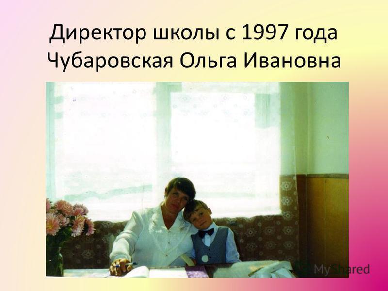 Директор школы с 1997 года Чубаровская Ольга Ивановна