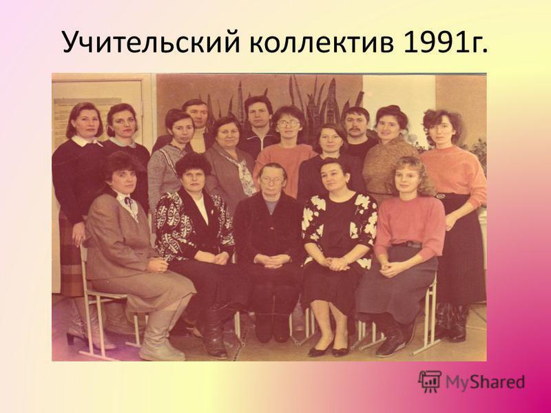Учительский коллектив 1991 г.