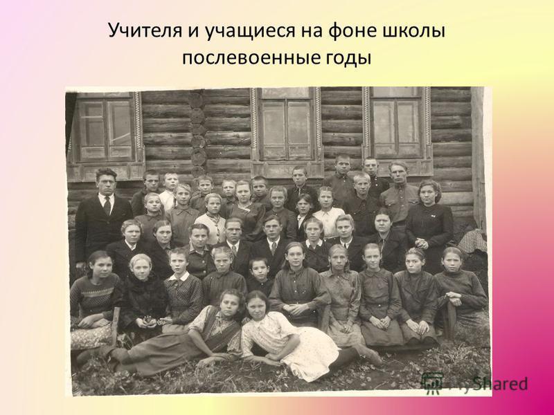 Учителя и учащиеся на фоне школы послевоенные годы