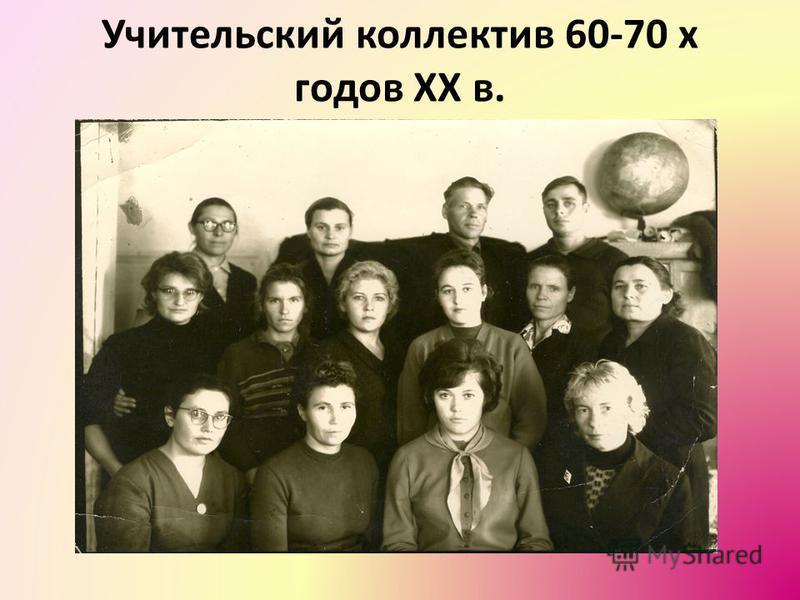 Учительский коллектив 60-70 х годов XX в.