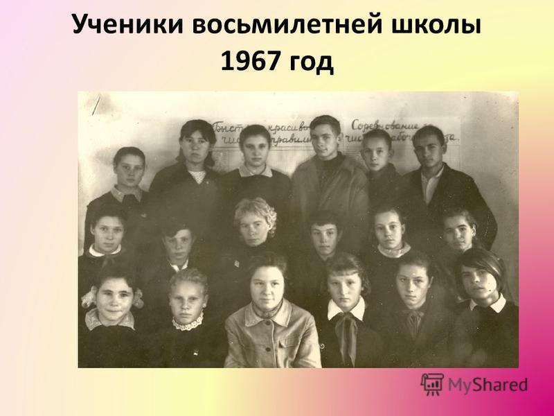 Ученики восьмилетней школы 1967 год