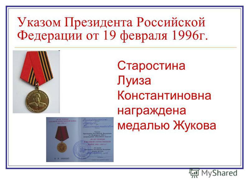 Указом Президента Российской Федерации от 19 февраля 1996 г. Старостина Луиза Константиновна награждена медалью Жукова