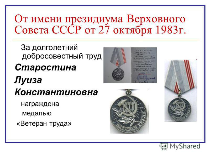 От имени президиума Верховного Совета СССР от 27 октября 1983 г. За долголетний добросовестный труд Старостина Луиза Константиновна награждена медалью «Ветеран труда »