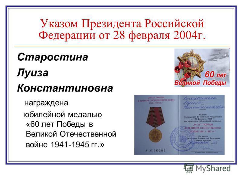Указом Президента Российской Федерации от 28 февраля 2004 г. Старостина Луиза Константиновна награждена юбилейной медалью «60 лет Победы в Великой Отечественной войне 1941-1945 гг.»
