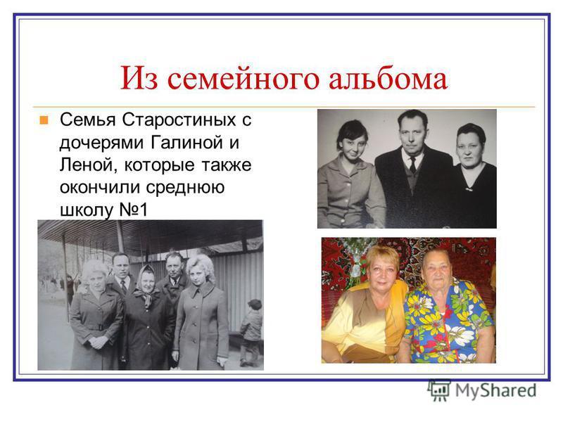 Из семейного альбома Семья Старостиных с дочерями Галиной и Леной, которые также окончили среднюю школу 1