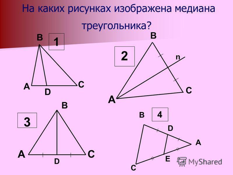 На каких рисунках изображена медиана треугольника? AC D B 3 A C n B 2 A C D B 1 A C D B E 4
