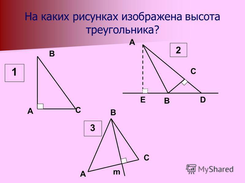 На каких рисунках изображена высота треугольника? A C B 1 A C m B 3 A C B D 2 E