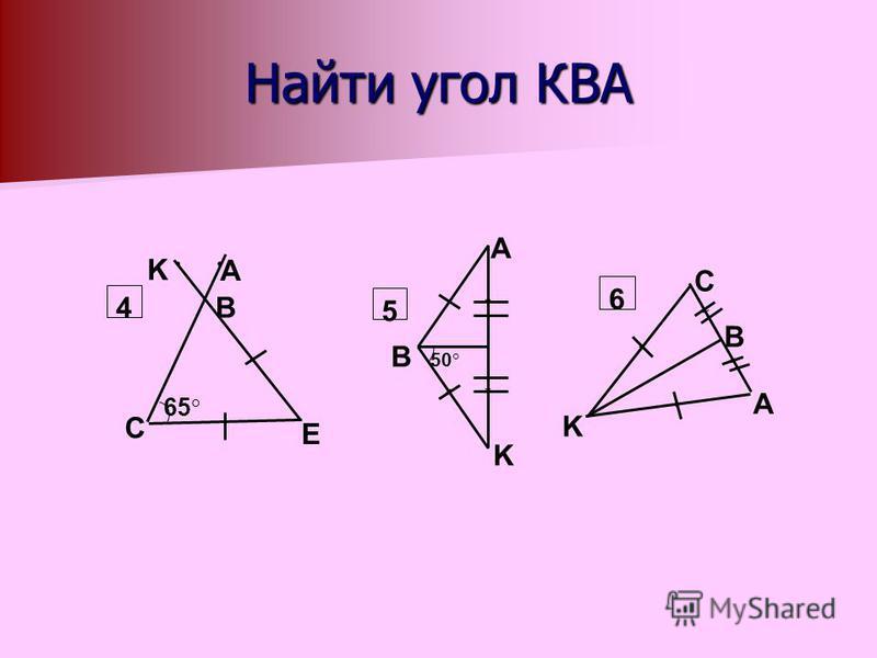 Найти угол КВА A 65 K B E C 4 A K B 50 5 B C A K 6