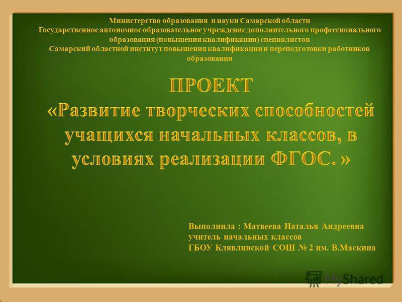 Министерство образования и науки Самарской области Государственное автономное образовательное учреждение дополнительного профессионального образования (повышения квалификации) специалистов Самарский областной институт повышения квалификации и перепод