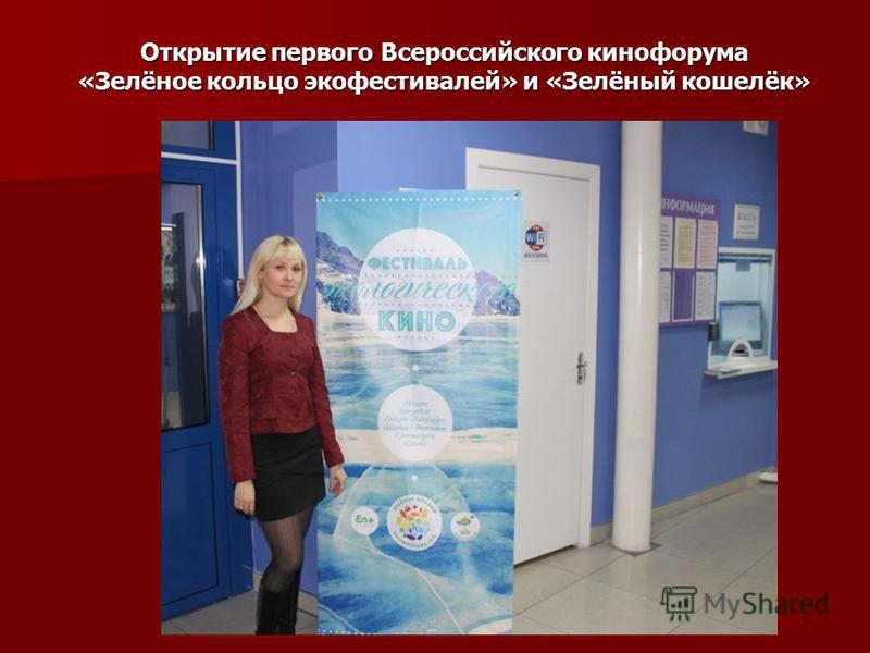 Открытие первого Всероссийского кинофорума «Зелёное кольцо эко фестивалей» и «Зелёный кошелёк»