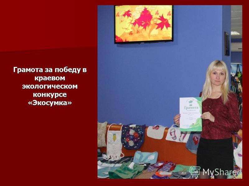 Грамота за победу в краевом экологическом конкурсе «Экосумка»
