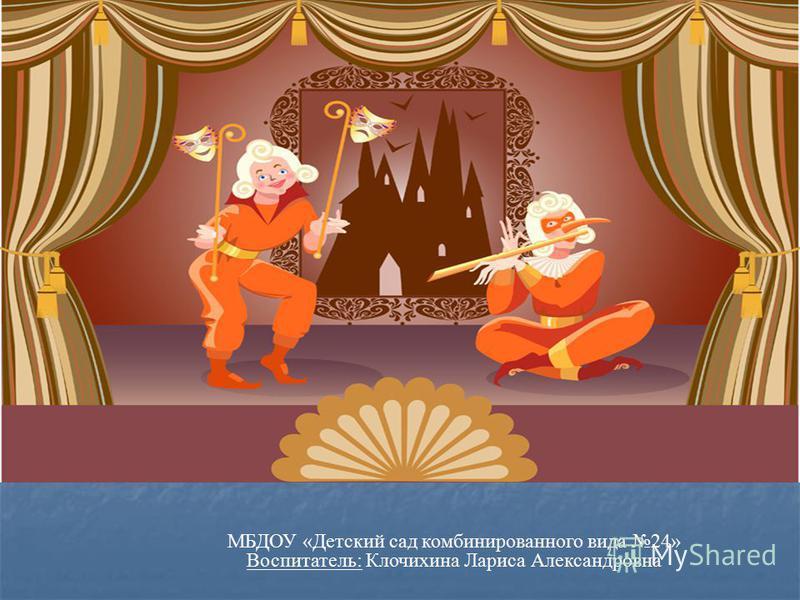 « МБДОУ «Детский сад комбинированного вида 24» Воспитатель: Клочихина Лариса Александровна