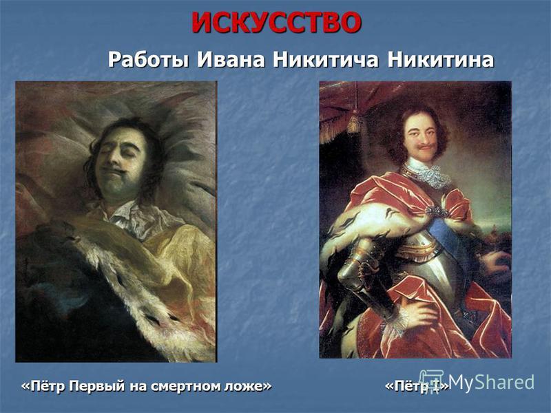 ИСКУССТВО «Пётр Первый на смертном ложе» «Пётр I» Работы Ивана Никитича Никитина