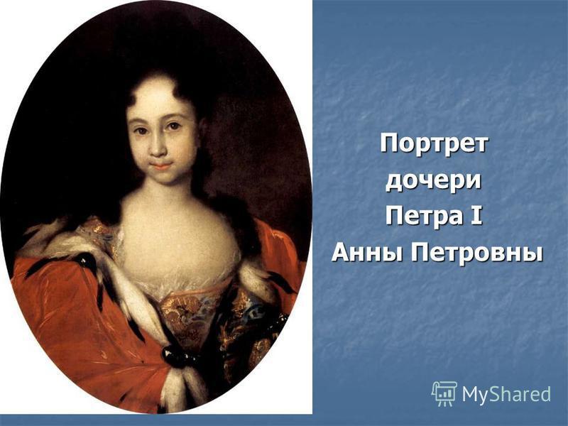 Портретдочери Петра I Анны Петровны Анны Петровны