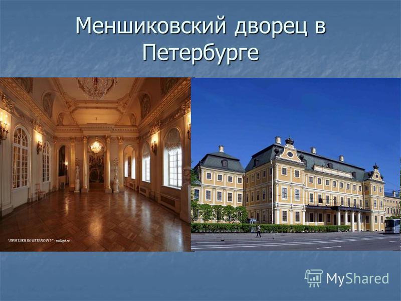 Меншиковский дворец в Петербурге 1.