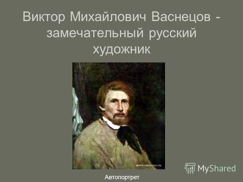 Виктор Михайлович Васнецов - замечательный русский художник Автопортрет
