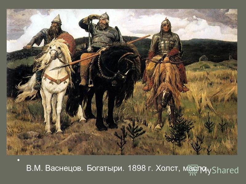 В.М. Васнецов. Богатыри. 1898 г. Холст, масло.